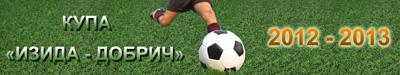 Футболен турнир Изида
